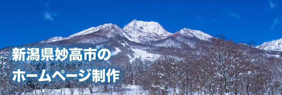 新潟県妙高市のホームページ制作『妙高Web屋』